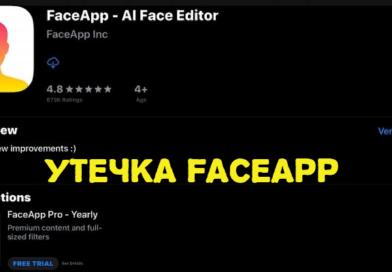 👴 Является ли загрузка и использование FaceApp действительно большим риском конфиденциальности?