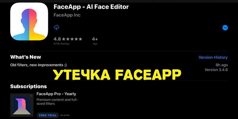 🏊♂️ Является ли загрузка и использование FaceApp действительно большим риском конфиденциальности👨⚕️
