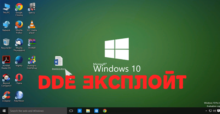 👨⚕️️ Тестирование на проникновение Windows с использованием Microsoft Office DDE Exploit (MACROLESS)