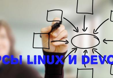 📘 LinuxTrainingCenter курсы Linux и DevOps (Jenkins, AWS, GIT )