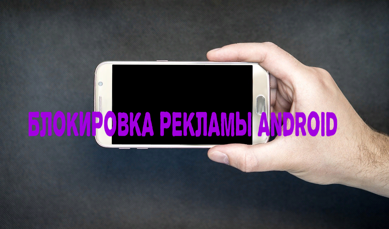 🇪🇭  5 лучших блокировщиков рекламы для устройств Android
