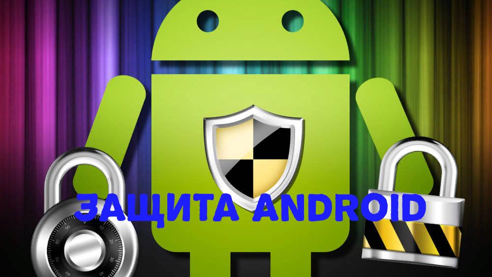 🏋️♀️ 4 способа избежать вредоносного ПО на Android