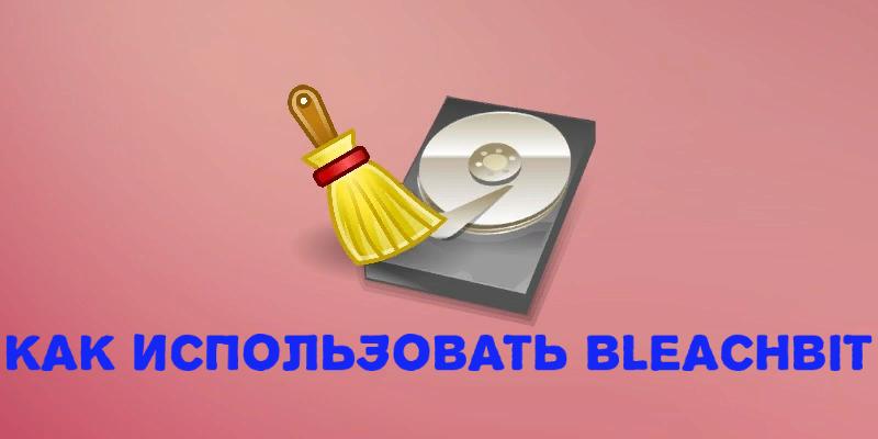 🥔 Как использовать BleachBit для оптимизации Ubuntu Linux