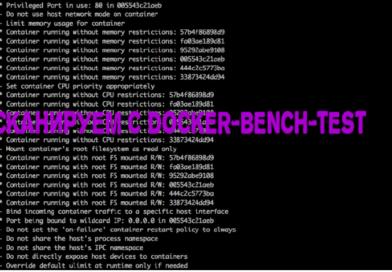🐳 Как отсканировать ваш выпуск Docker с помощью docker-bench-test