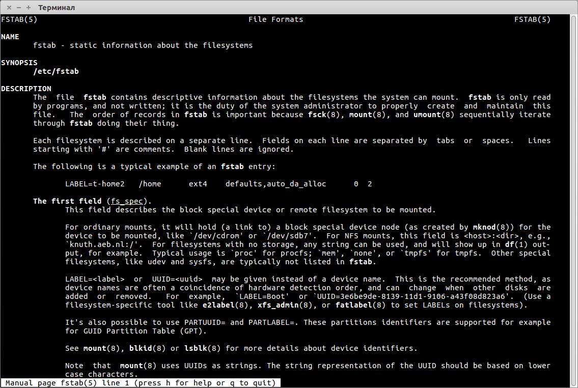 🦔 Как работает fstab – введение в файл /etc/fstab в Linux