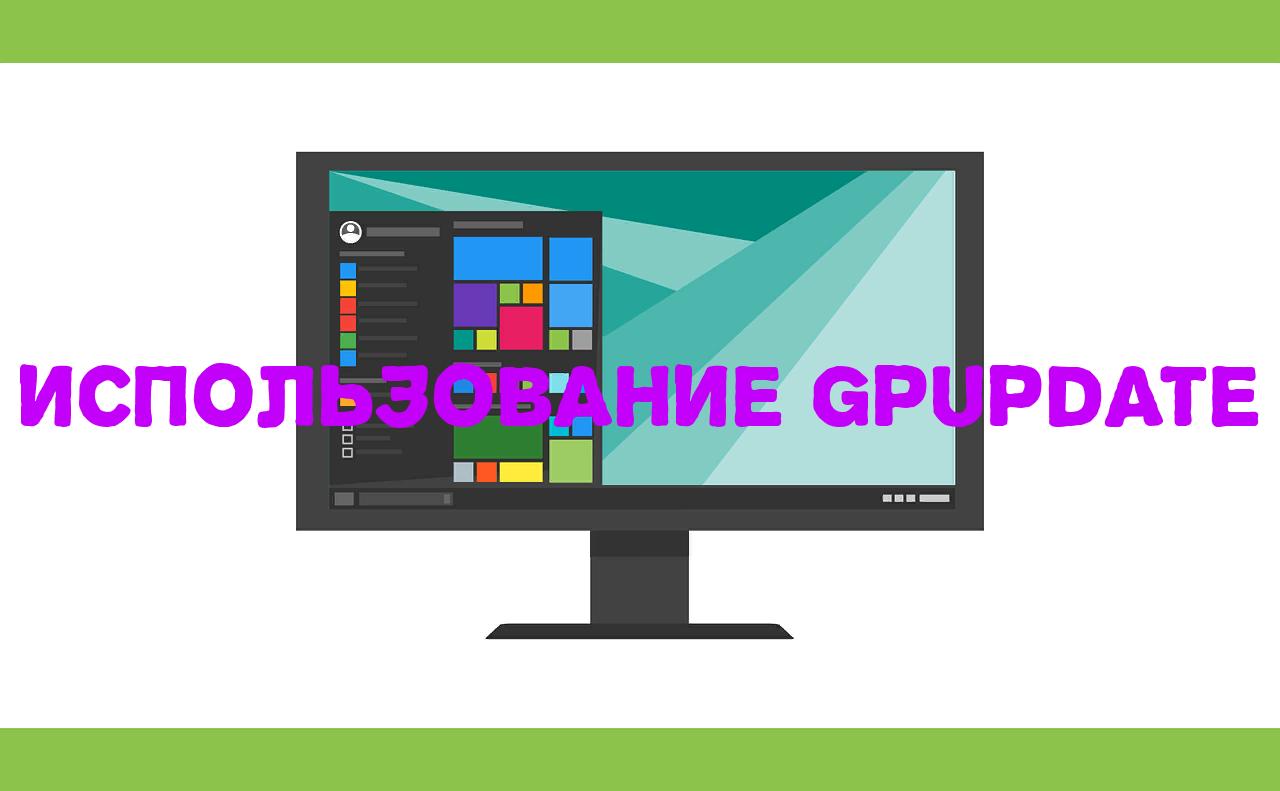 🇸🇭 Использование GPUpdate для обновления параметров групповой политики