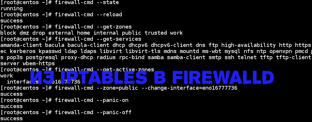 👨⚕️️ Изменение правил IPset с IPtables на Firewalld в CentOS / RHEL 7