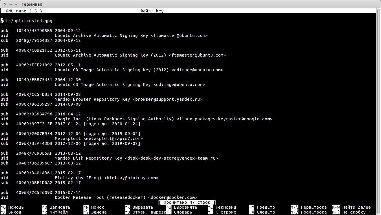 🇪🇭 Как удалить репозиторий и ключ GPG в Ubuntu