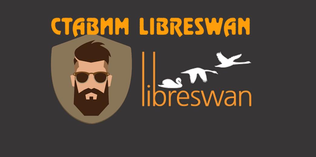 🍄 Как установить Libreswan в Ubuntu 18.04 / 16.04 LTS