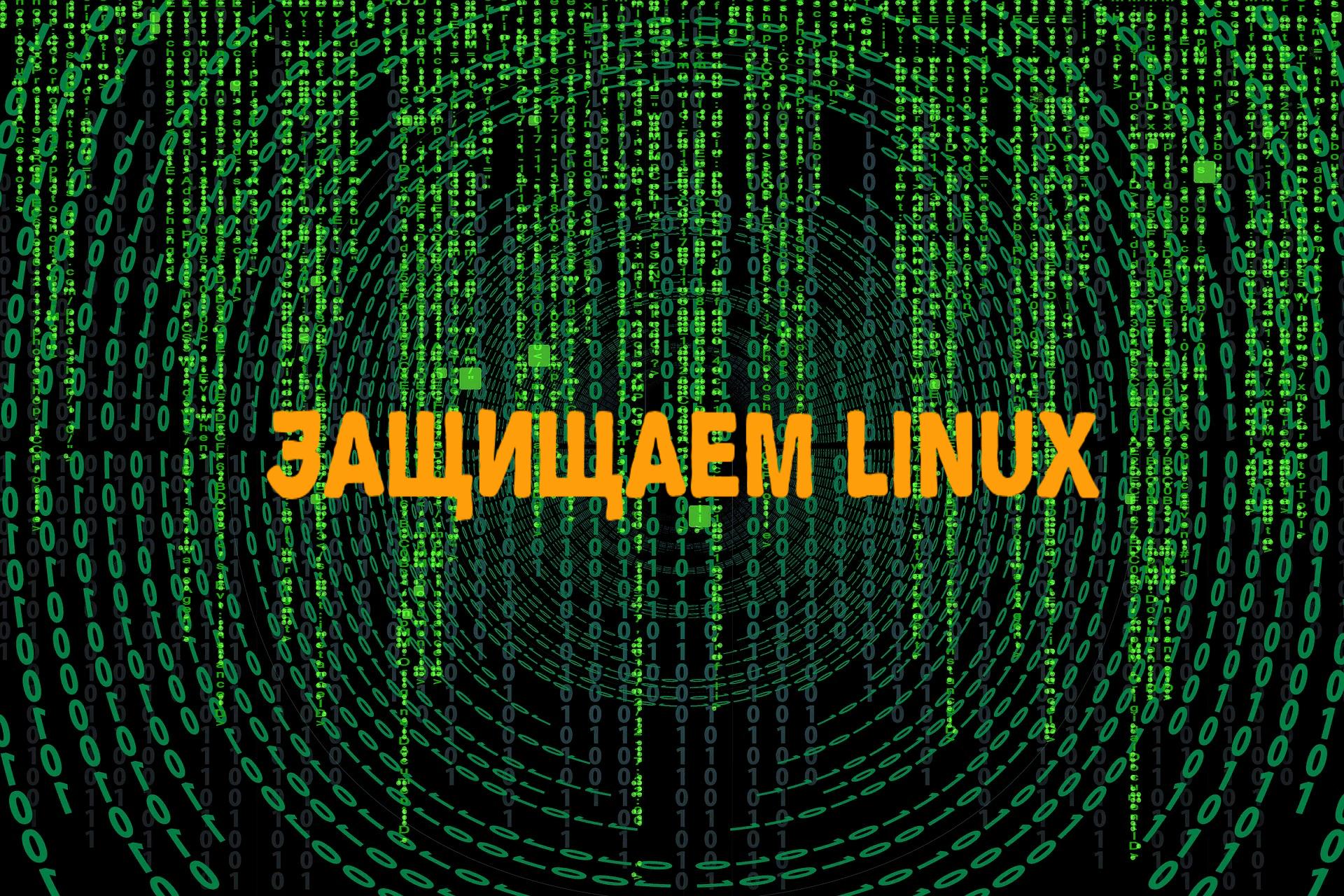 🇨🇫 Повысьте безопасность своей ОС Linux с помощью простых шагов