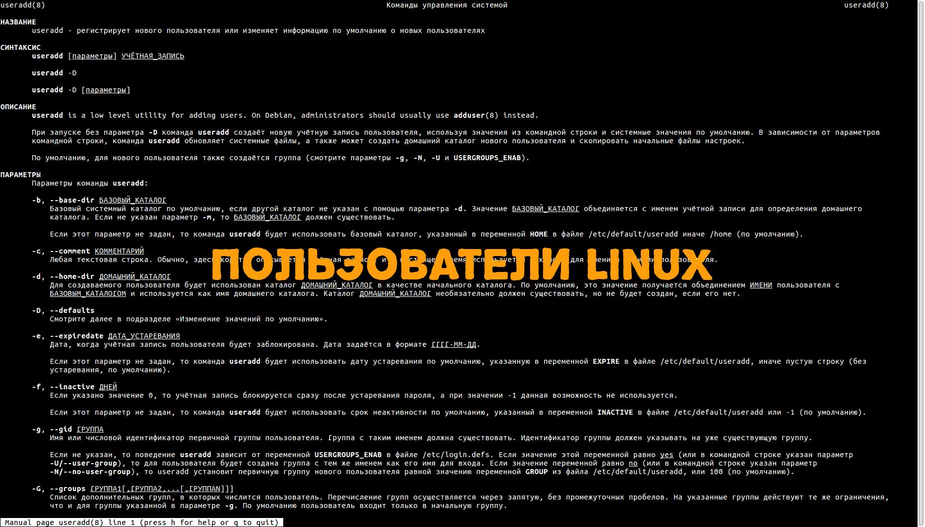 🍨 Bash скрипт для отправки почты, когда в системе создается новая учетная запись пользователя