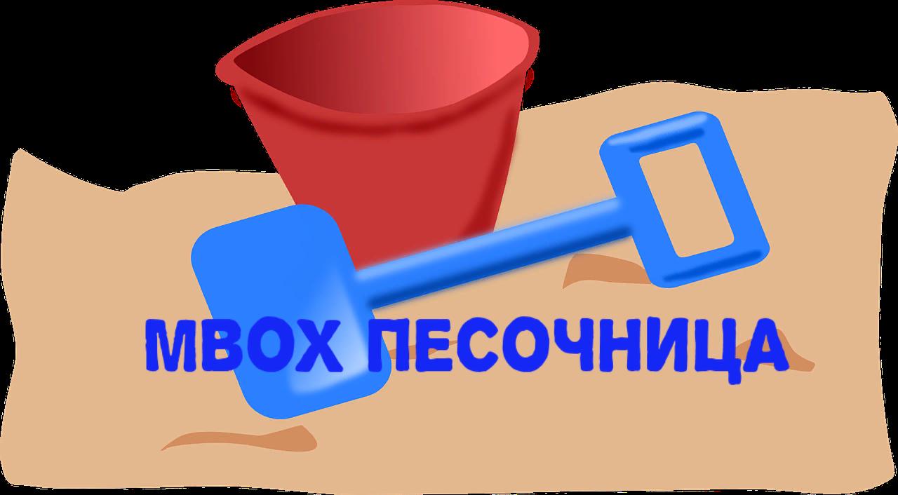 ⛱️ Mbox open source песочница с своим подходом