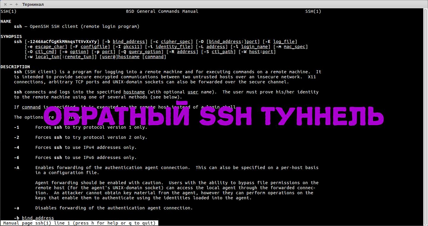🌑 Обратный туннель SSH