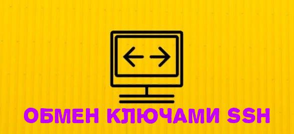 👩🔬 Как обменяться ключом SSH для аутентификации без пароля между серверами Linux👨⚕️