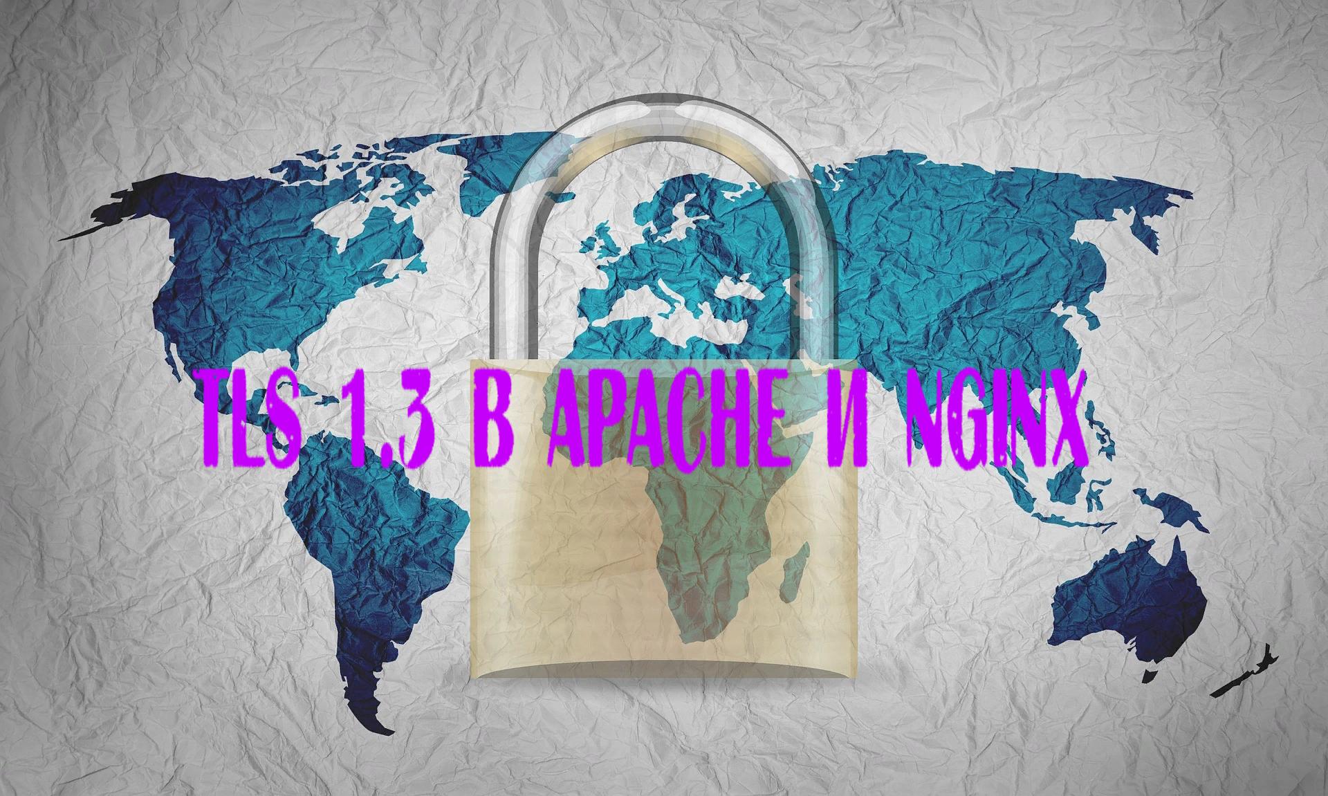 🎀 Как включить TLS 1.3 в Apache и Nginx