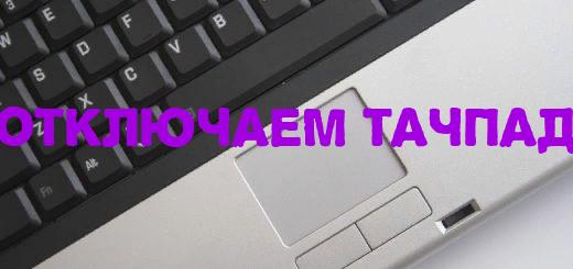 📕 Автоматическое отключение тачпада при подключении внешней мыши в Ubuntu