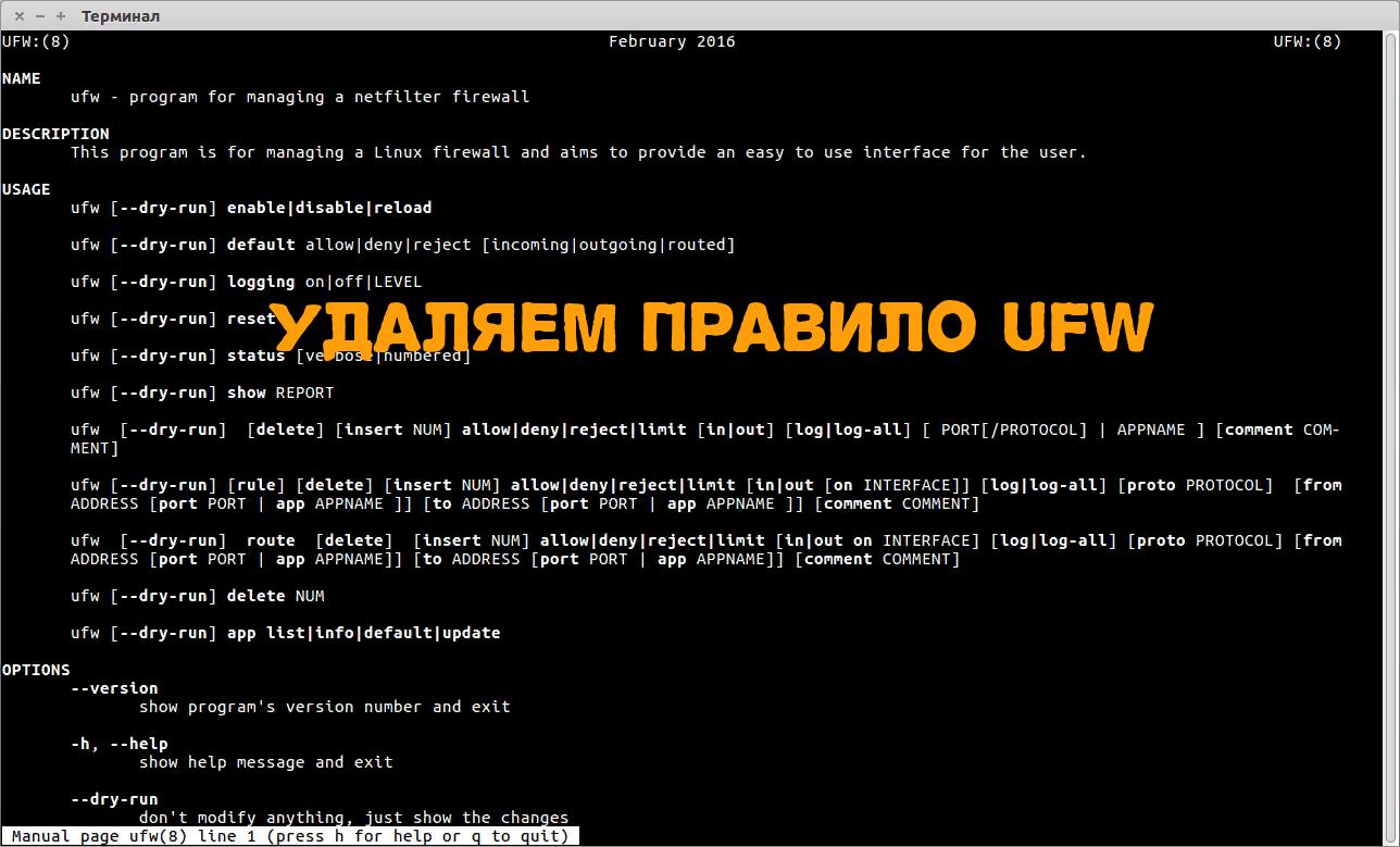 👨⚕️️ Как удалить правило брандмауэра UFW в Ubuntu / Debian Linux