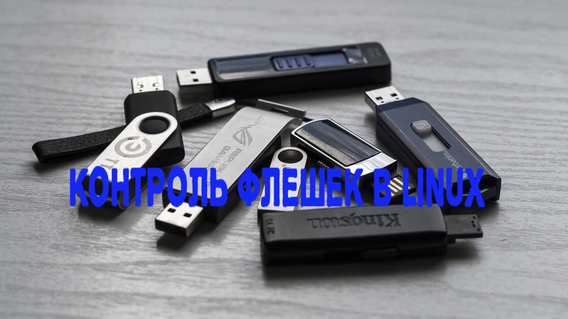 📋 usbrip: отслеживание истории USB-событий в GNU / Linux