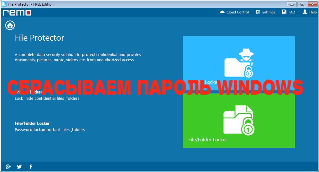 ➿ Как сбросить пароль администратора и логин в Windows 10/8/7