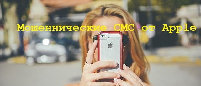 📵 Ваше устройство iPhone было включено и обнаружено сегодня
