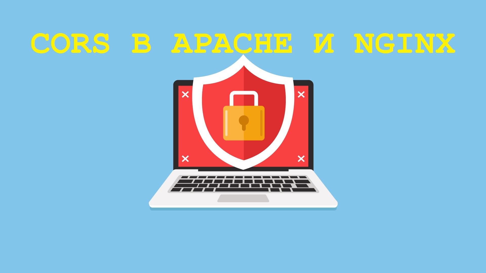 ⚡ Как включить CORS в Apache и Nginx?