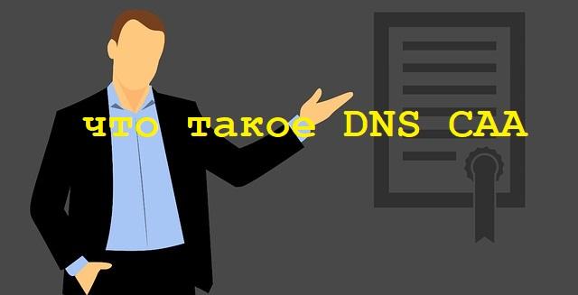 🌐  Что такое DNS CAA и как проверить и внедрить?