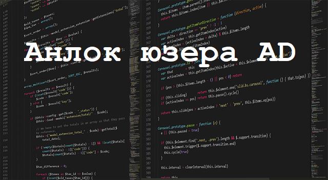 👥 Как разблокировать учетную запись пользователя в домене Active Directory?