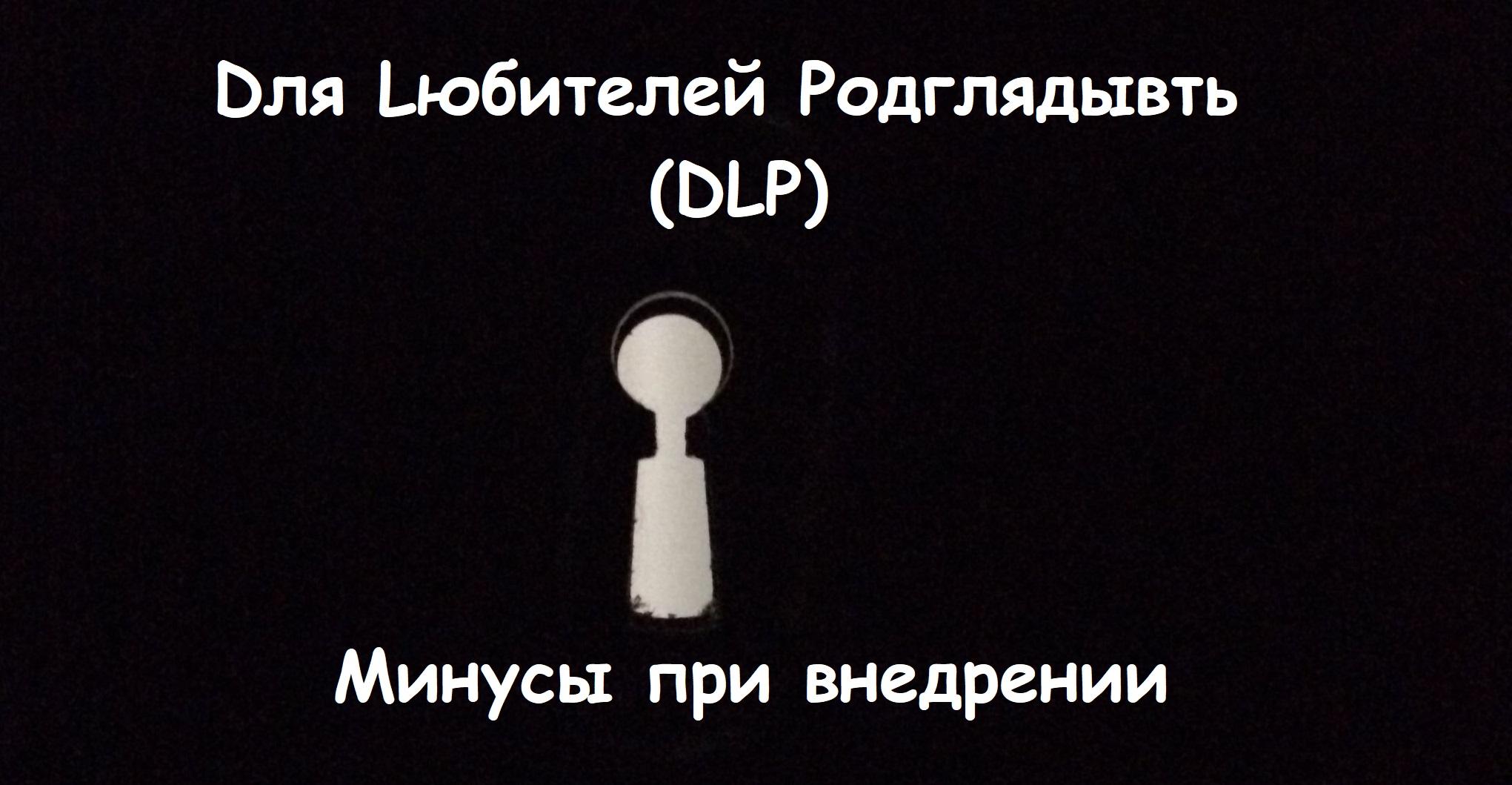 🔍 Минусы внедрения DLP системы
