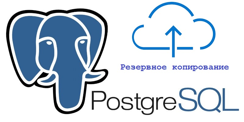 ☁️ Как сделать резервную копию вашей базы данных PostgreSQL