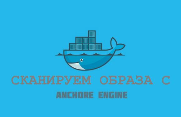 🐳  Как установить и использовать Anchore — сканер безопасности для образов контейнеров?