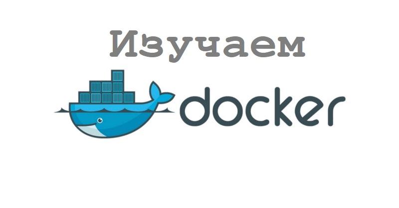 🐳  Очистка старых контейнеров Docker