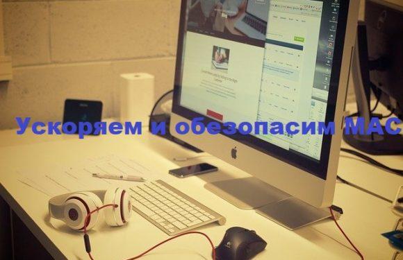 💻 8 Mac программ для повышения производительности и безопасности