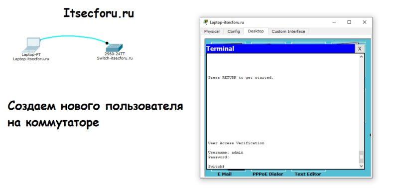 🖧 Как создать нового пользователя на коммутаторе cisco?
