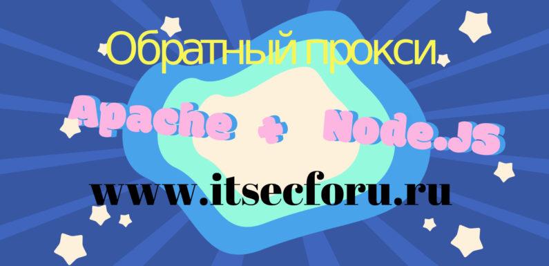 🌐 Как настроить Apache в качестве внешнего прокси-сервера для Node.js