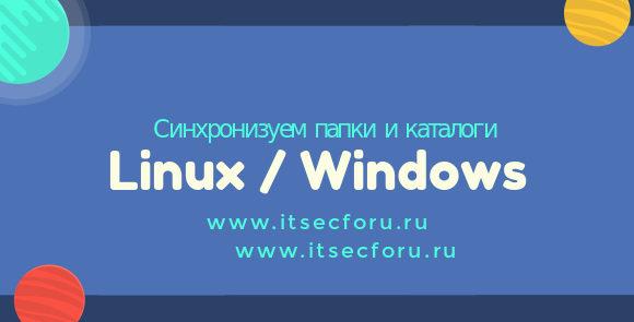 🐧 Как синхронизировать файлы и каталоги на Linux и Windows с помощью Zaloha.sh