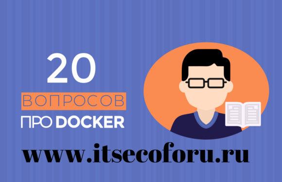🐳 20 распространенных вопросов про Docker на собеседовании