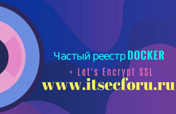 🐳 Настройка локального реджестри для Docker контейнеров с помощью Podman & Let's Encrypt SSL
