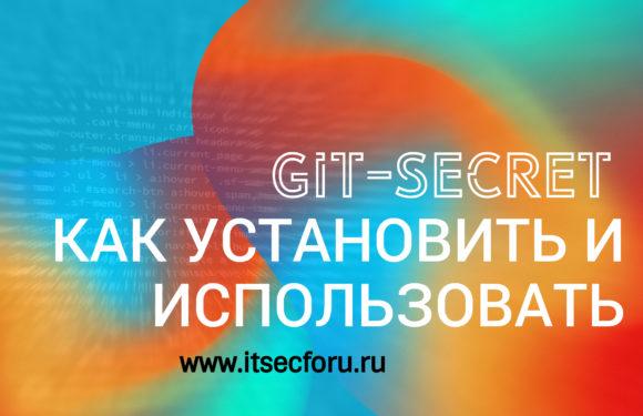 🔐 Как установить и использовать git-secret