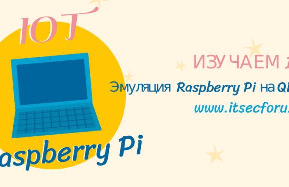 🍓 Эмуляция  Raspberry Pi на QEMU