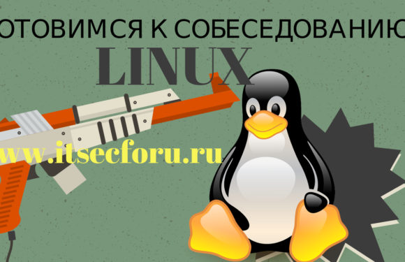 🐧 50 основных вопросов на собеседовании по Linux | Вопросы и ответы