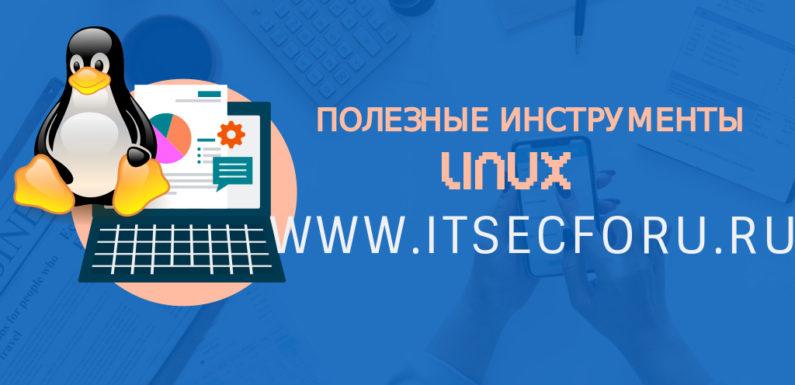 🐧 Некоторые полезные инструменты для системных администраторов Linux