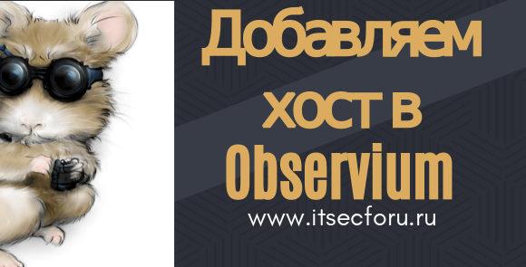 🔎 Как добавить хост в Observium