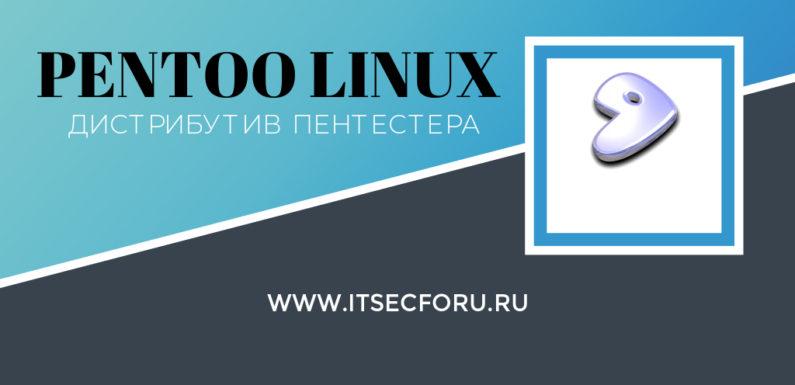 📀 Pentoo — ориентированный на безопасность дистрибутив Linux на основе Gentoo