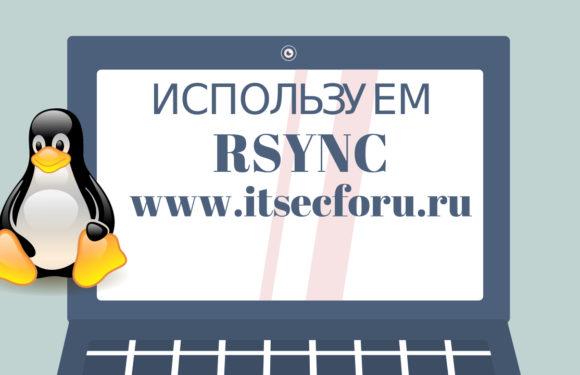 🐧 Как возобновить частично переданные файлы по SSH Используя Rsync
