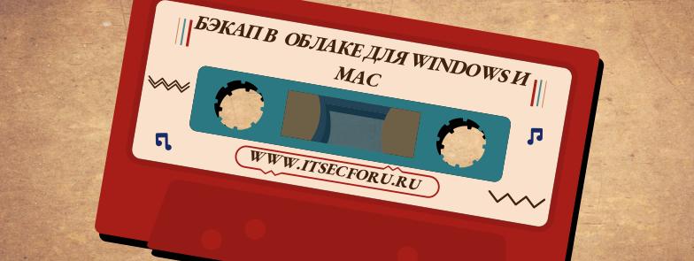 🗃️  12 лучших сервисов для резервного копирования вашего Windows и MAC компьютера в облако