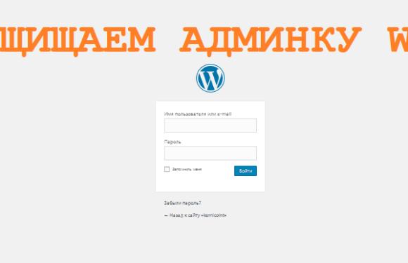 🌐 Как изменить URL-адрес администратора WordPress для предотвращения атак брутфорса?