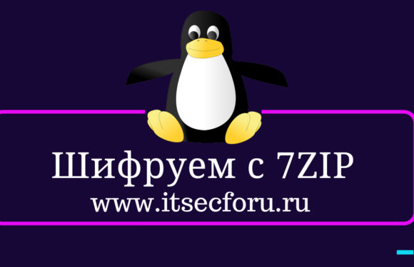 🗜️ Как использовать 7zip для шифрования файлов