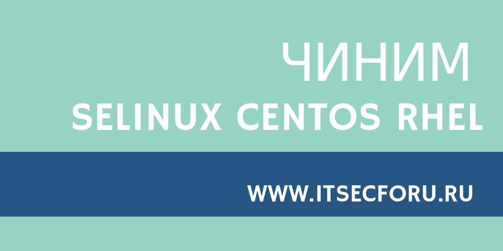 🐧  Устранение неполадок в Linux – semanage command not found на CentOS 7/8 и RHEL 7/8