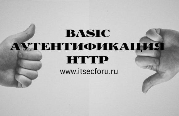 🐧 Как создать пароль, для базовой аутентификации (basic )пользователей HTTP