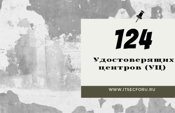 👁️ Список из 124 Удостоверящих центров (УЦ) / Certificate Authorities (CA)